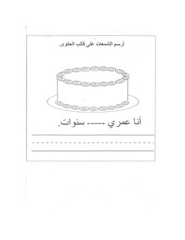 All About me (Arabic)