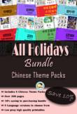All Holidays Bundle (Traditional Chinese with Pinyin)