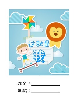 All about Me (Simplified Chinese)