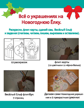 All about Ornaments (Russian)