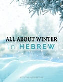 All about WINTER in HEBREW
