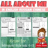 All about me in English Russian and Chinese