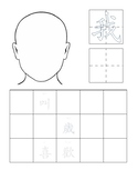 All about me worksheet Simplified/ Traditional Chinese