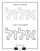 All about the Hebrew Month of Elul Level 1