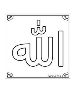 Allah arabic collage poster
