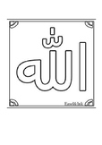 Allah arabic collage poster