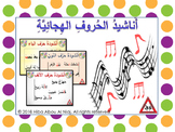 Arabic Alphabet Songs