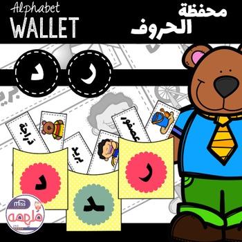 Alphabet Wallet - محفظة الحروف