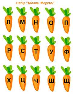 Alphabet carrot ukrainian