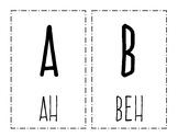Alphabet with Spanish Phonetics