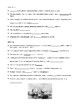 America The Story of Us - Episode 3 Westward/Division Video Worksheet