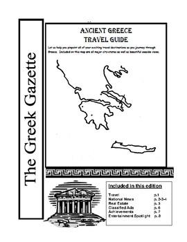 Ancient Greece PBL