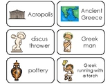 Ancient Greece Printable Picture and Word Flashcards. Pres