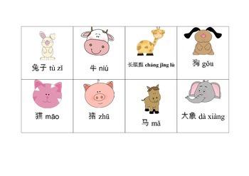 Animal Bingo game Chinese version with PinYin