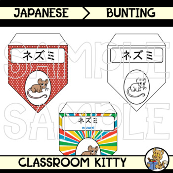Animal Bunting in Japanese