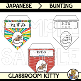 Animal Bunting in Japanese : BUNDLE