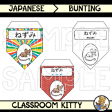 Animal Bunting in Japanese : Hiragana / Hiragana & Romaji