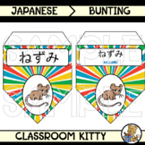 Animal Bunting in Japanese : Hiragana and Romaji
