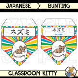 Animal Bunting in Japanese : Katakana and Romaji
