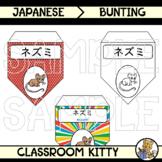 Animal Bunting in Japanese : Katakana and Romaji : BUNDLE