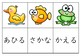 Animal Cards in Japanese