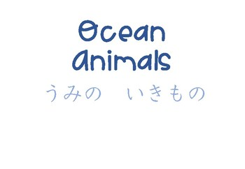 Animal Cards in Japanese (Katakana)