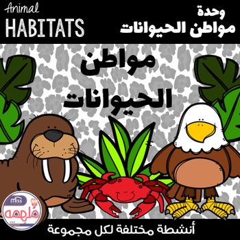 Animal Habitats - مواطن العيش