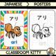 Animal Posters Bundle - Hiragana / Katakana / Romaji