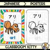 Animal Posters - Katakana / Romaji