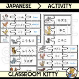 Animal Puzzles in Japanese BIG BUNDLE : Hiragana / Katakan