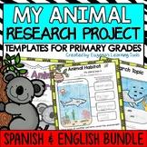 Animal Research Project Spanish & English BUNDLE