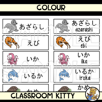 Animal Word Wall in Japanese Hiragana