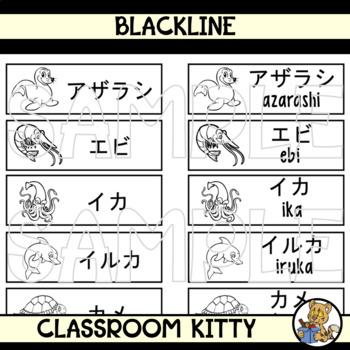 Animal Word Wall in Japanese Katakana