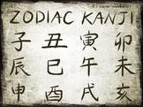 Animal Zodiac Kanji