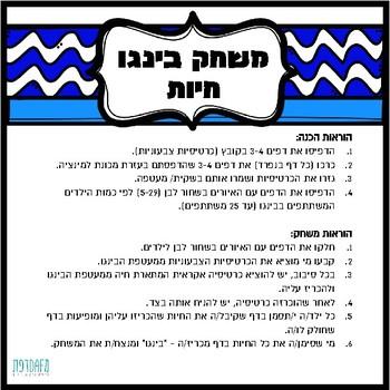 Animals Bingo (Hebrew)