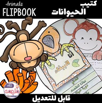 Animals Flipbook - كتيب الحيوانات