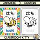 Japanese Animals BUNDLE