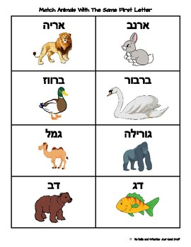 Animals Matching- In Hebrew