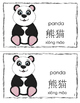 Animals Mini-Book (Chinese and English)