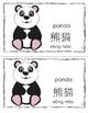 Animals Mini-Book (Chinese and English)