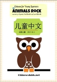 Animals Rock: Chinese Animal Nursery Rhymes Textbook and Workbook