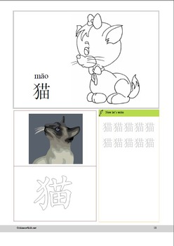 Animals Rock: Chinese Animal Nursery Rhymes Textbook and Workbook