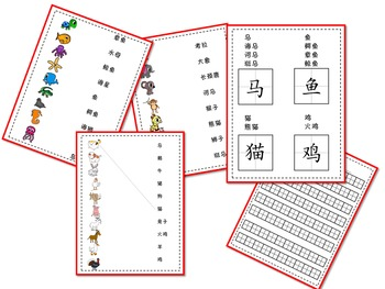 Animals in Chinese 动物主题学习(简体)