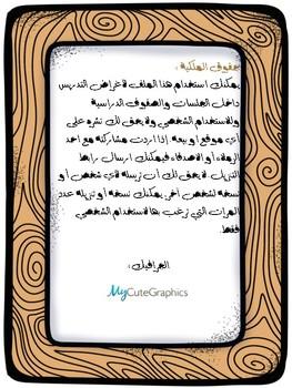 Answering negation (Arabic)