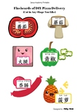 Chinese Learning Flashcards for Pizza Craft