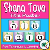 Apples posters shana tova hebrew