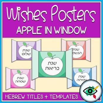 Apples window greeting posters hebrew