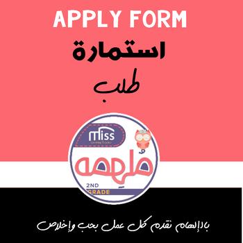 Apply Form  {Easy Terms} Inspiring Teacher Zn