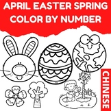 April Easter Spring Color by Number Pages (Chinese)