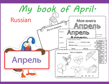 April . Months of the Year. Flipbook. Russian